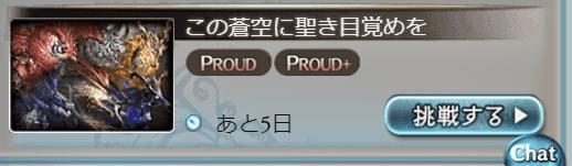 四象PROUD