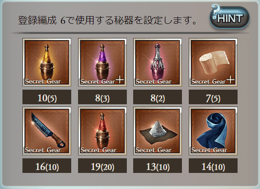 土ベリアル編成用秘器