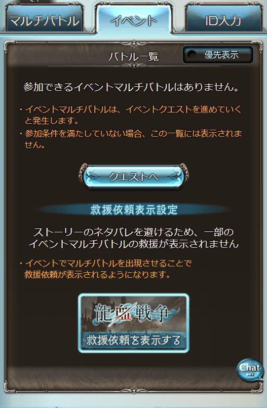 20210829龍血戦争マルチ表示